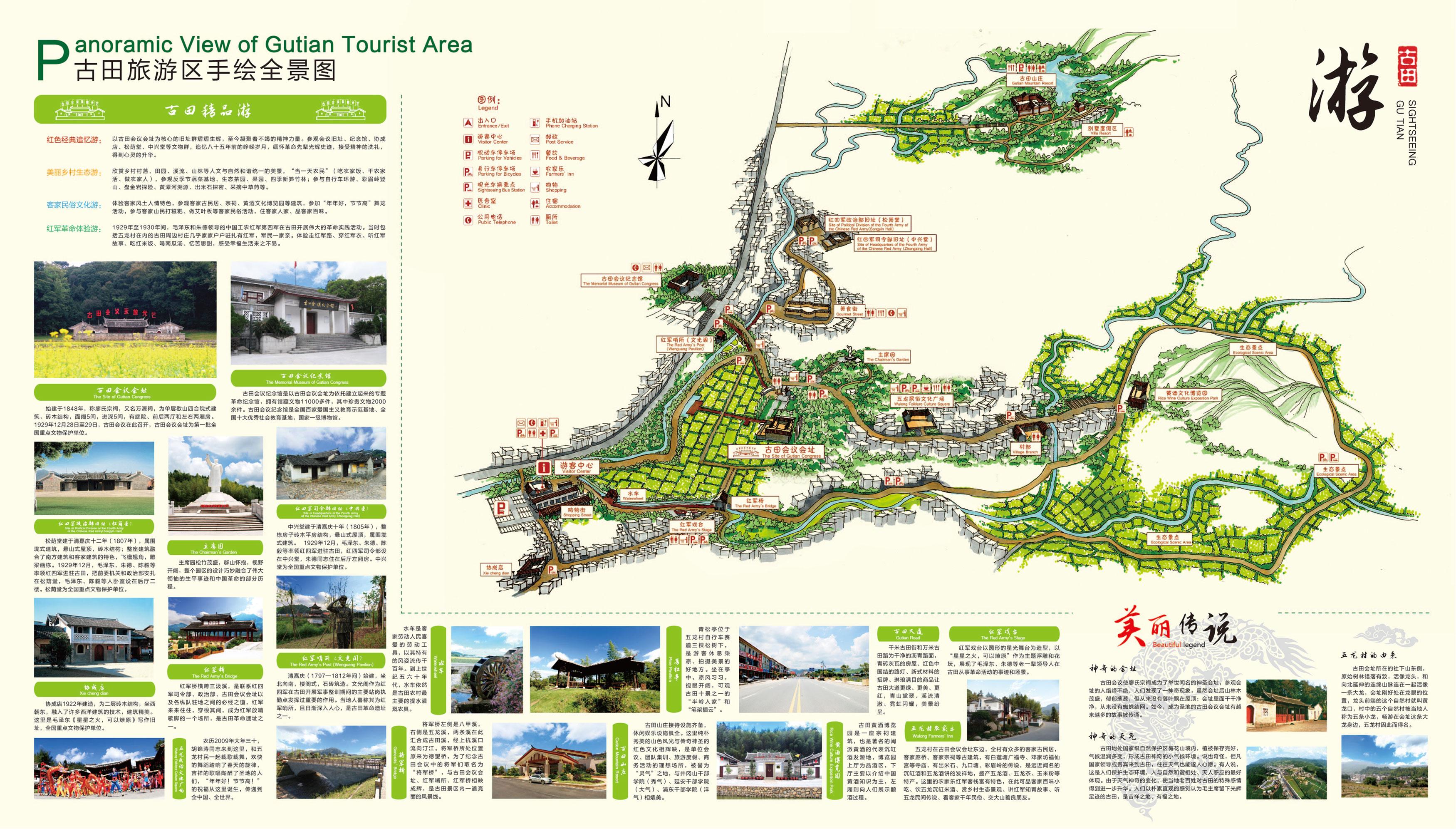 手绘地图将在古田景区游客中心向游客免费发放.