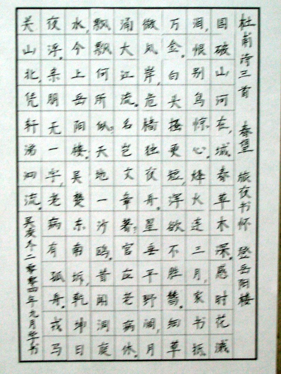 吴凌冬硬笔书法