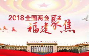 2018全国两会澳门博彩娱乐网站大全聚焦