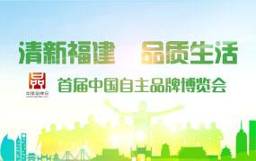 首届中国自主品牌博览会