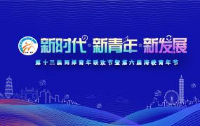 新时代·新青年·新澳门博彩官网平台