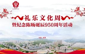 礼乐文化周暨纪念陈旸诞辰950周年活动