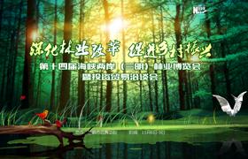 第十四届林博会