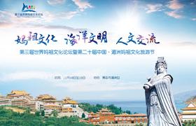 第三届世界妈祖文化论坛