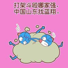 【新闻回锅肉】打架斗殴哪家强,中国山东找蓝翔.图片