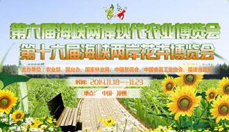 第六屆農博會·第十六屆花博會