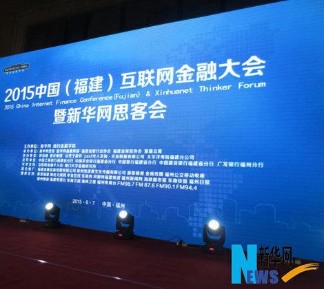 互联网金融大会现场背景图