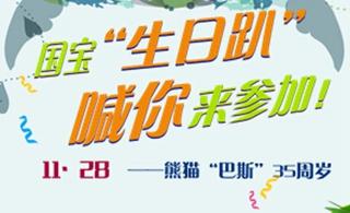 您有一封熊貓巴斯生日會邀請函,請查收!
