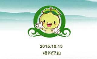 柚語茶香·生態平和