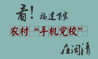 """福建首家農村""""手機黨校""""在閩清"""