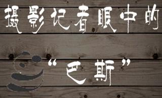 """回顧熊貓歲月(四):攝影記者眼中的""""巴斯"""""""