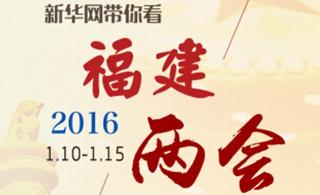 新華網帶你看2016福建兩會