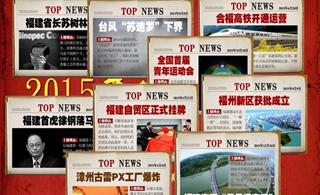 盤點之2015福建十大新聞