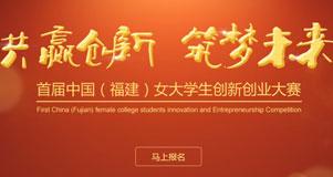 首屆中國(福建)女大學生創新創業大賽
