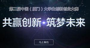 第二屆中國(廈門)大學生創新創業大賽
