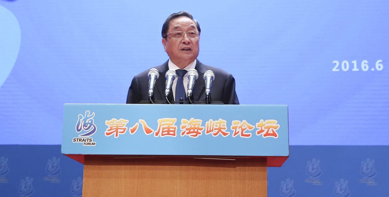俞正聲出席第八屆海峽論壇並致辭