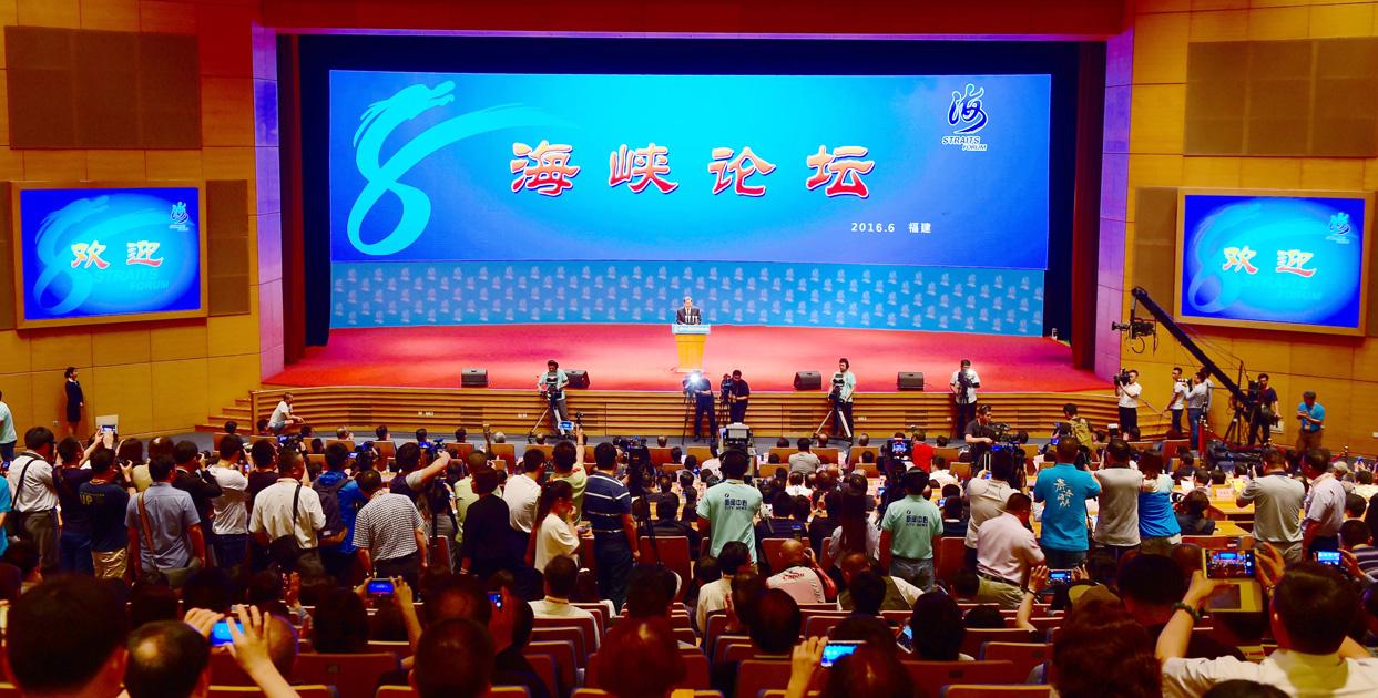 第八屆海峽論壇在廈門舉行