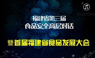 邀請函:首屆福建省食品發展大會