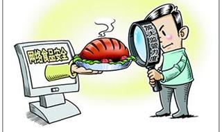 网络食品或要亮证经营 食品交易信息至少留半年