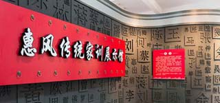 惠安:传承经典家训 展示惠风文化
