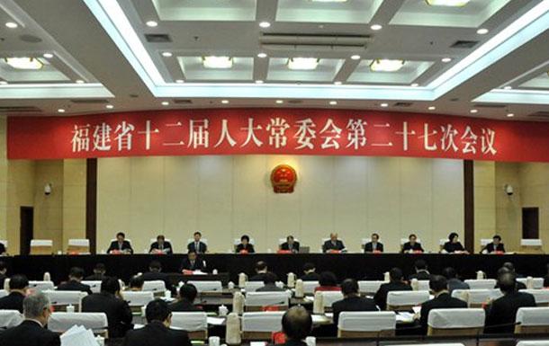 福建省十二屆人大常委會第二十七次會議召開 尤權主持會議
