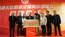 福建天信职业足球俱乐部揭牌成立