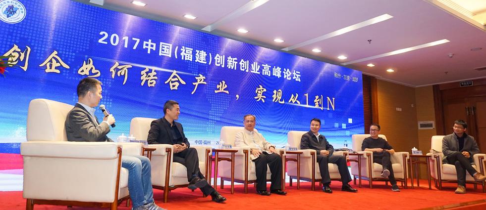 中國(福建)創新創業高峰論壇在福州舉辦