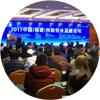 福建创新创业高峰论坛