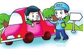 """福州車輛""""6年免檢""""標志不再由檢測站核發"""