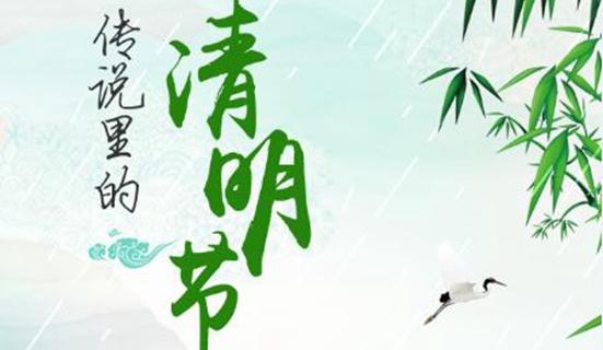 網絡中國節丨傳説中的清明節