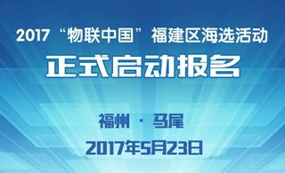 """2017""""物聯中國""""福建區域海選活動報名啟動"""