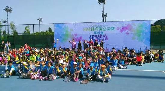 2017年首届福建省青少年网球排名赛(福州站)圆满落幕