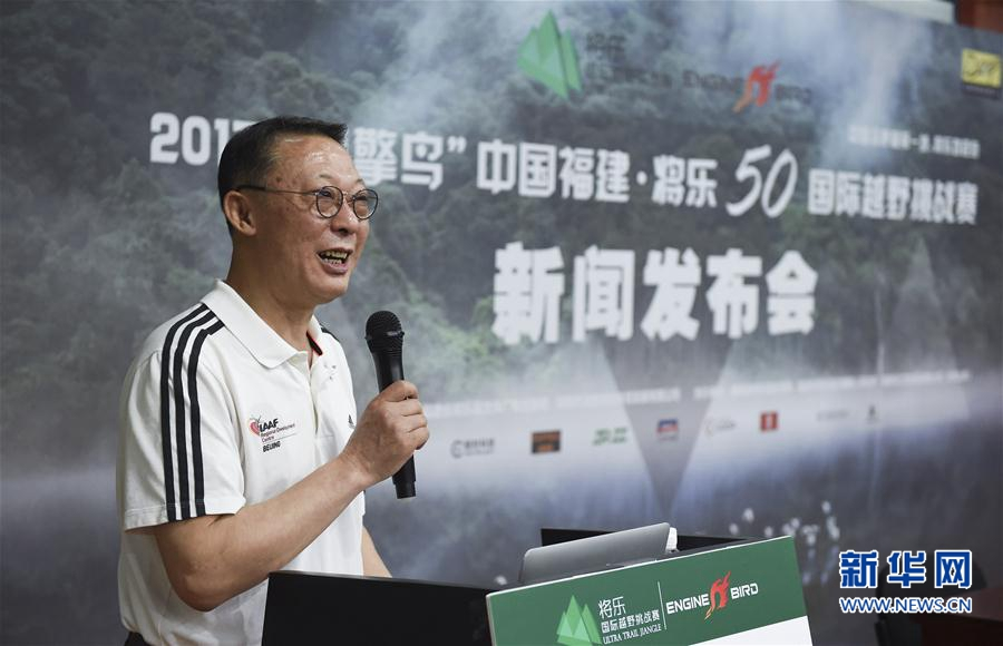 2017中国福建·将乐50国际越野挑战赛即将举行