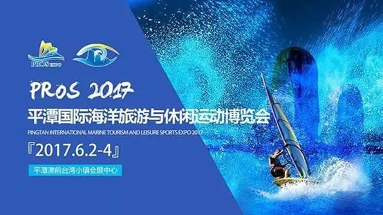 2017平潭国际海洋旅游与休闲运动博览会即将开幕
