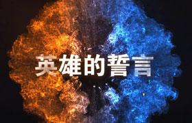 英雄的誓言——福建徵兵宣傳片