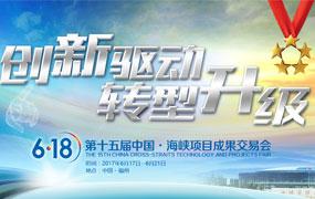 第十五屆中國·海峽項目成果交易會