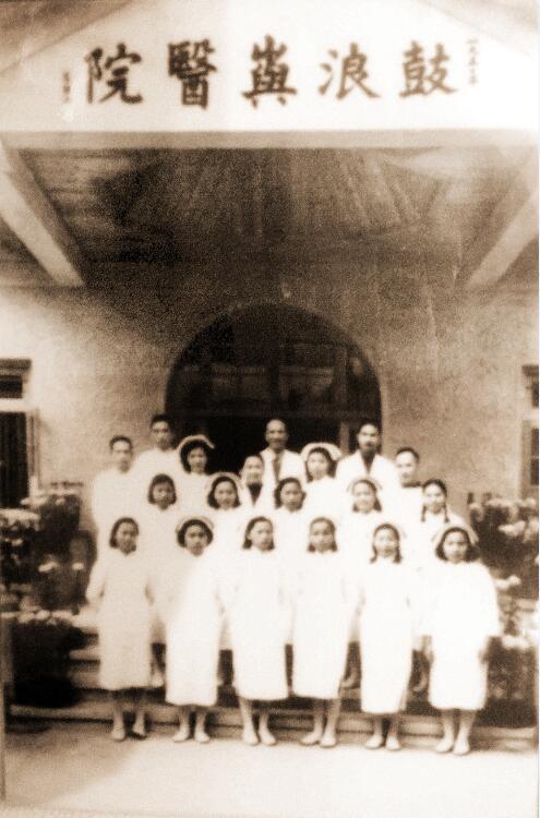 私立鼓浪嶼醫院舊址