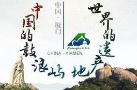 中國的鼓浪嶼 世界的遺産地
