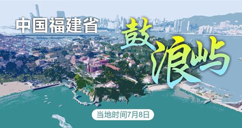 中國福建省鼓浪嶼