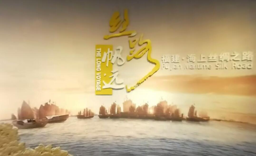 VR觀《福建·海上絲綢之路》展