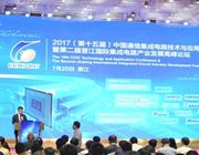 集成電路大咖齊聚晉江共話IC産業發展大計