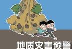 臺風離境 福建發布地質災害氣象風險預警