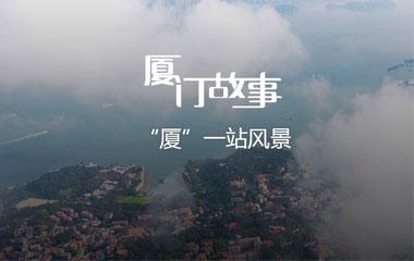 """""""廈""""一站風景"""