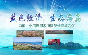 藍色經濟 生態海島