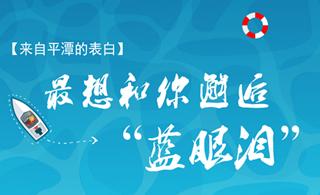 """【來自平潭的表白】最想和你邂逅""""藍眼淚"""""""