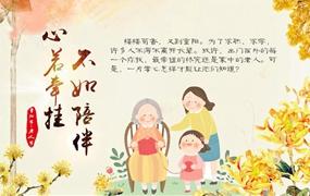 【重陽節】手繪微視頻:心若牽挂 不如陪伴