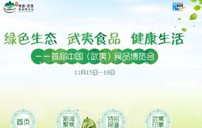首屆中國(武夷)食品博覽會