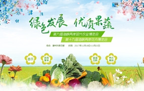 綠色發展 優質果蔬