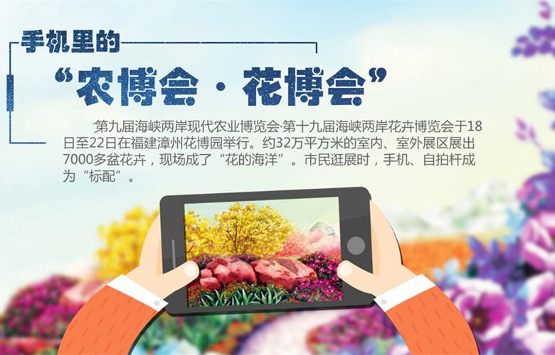 """手機裏的""""農博會·花博會"""""""