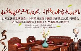 紅木家具精品博覽會